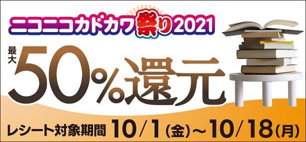 「ニコニコカドカワ祭り2021」期間中にKADOKAWAアプリで最大50%分のポイントを還元!
