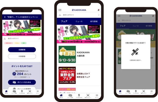 KADOKAWAアプリの使い方例