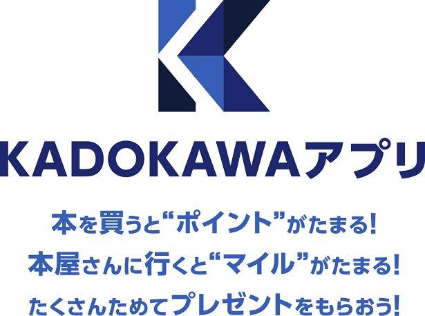 さまざまなフェアが開催されるKADOKAWAアプリ