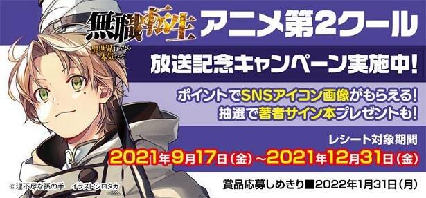 12月31日(金)まで「『無職転生』アニメ第2クール放送記念キャンペーン」を開催中!