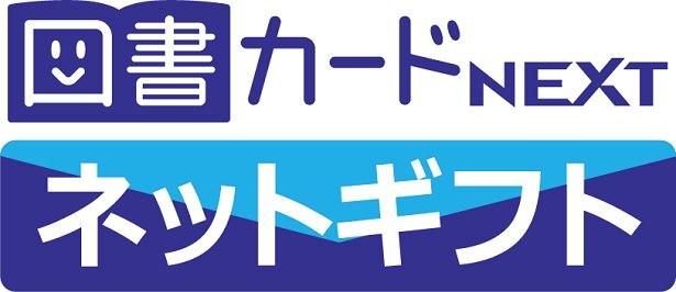 応募者全員に図書カードNEXTネットギフト100円分をプレゼント!