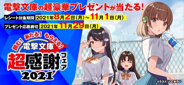 11月1日(月)まで「電撃文庫 超感謝フェア2021」を開催中!