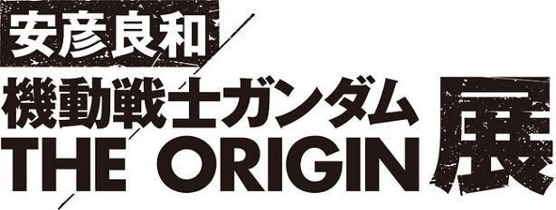 2022年1月22日(土)からところざわサクラタウン内のEJアニメミュージアムで開催される「安彦良和/機動戦士ガンダム THE ORIGIN展」