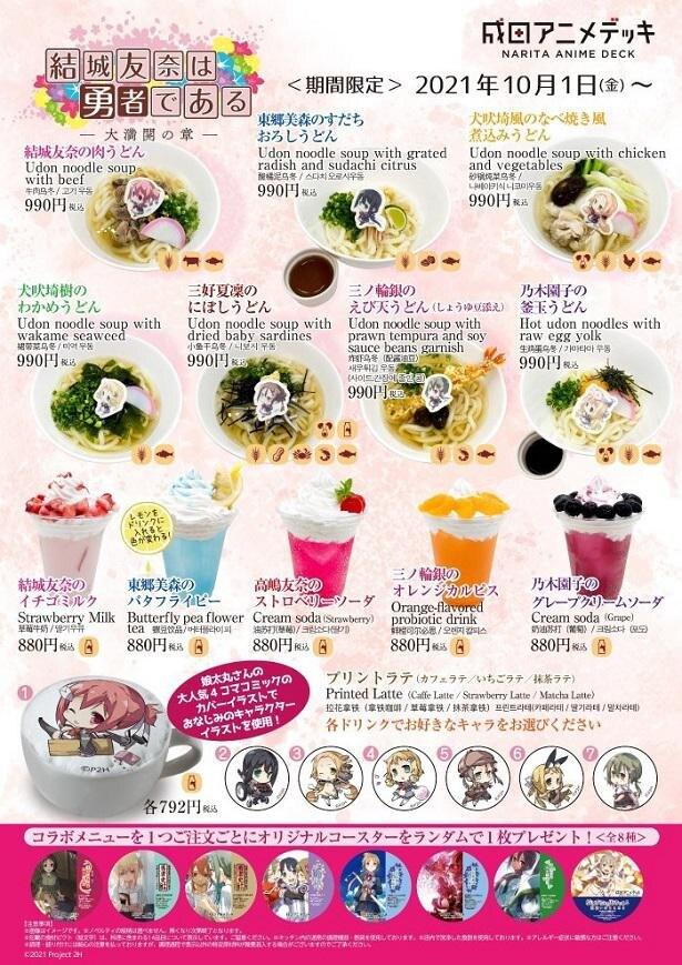 成田アニメデッキのイートインレストランで提供されるコラボメニュー