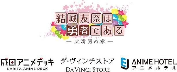 「結城友奈は勇者である -大満開の章-」放送を記念して、10月1日より成田アニメデッキとところざわサクラタウンにてコラボ企画開催!