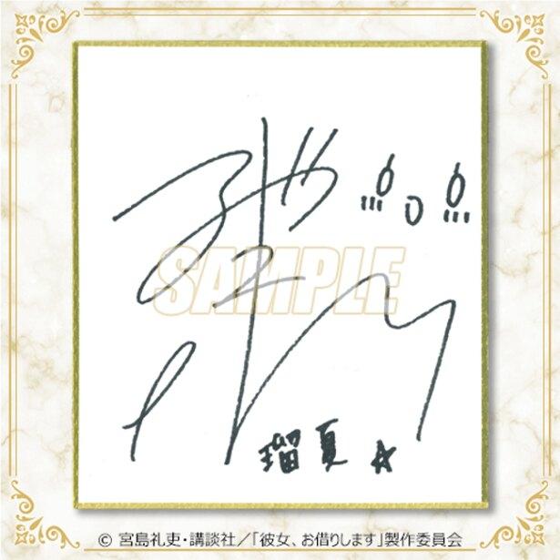 Wチャンスキャンペーン:更科瑠夏役 東山奈央さん直筆サイン入り色紙
