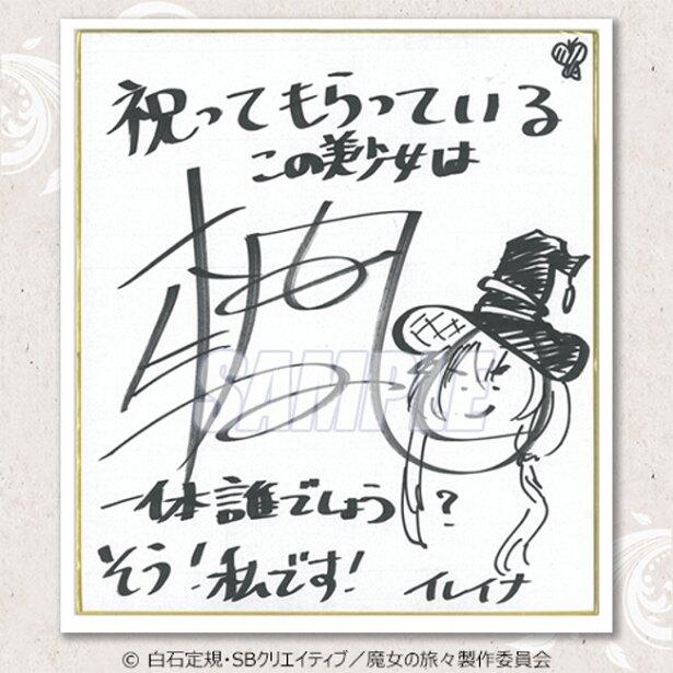 Twitterフォロー&リツイートキャンペーン:イレイナ役 本渡楓さん 直筆サイン色紙