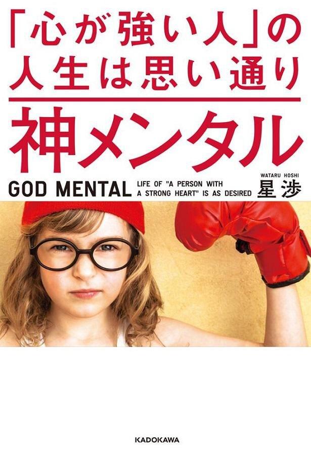著者:星渉「神メンタル 「心が強い人」の人生は思い通り」(KADOKAWA)