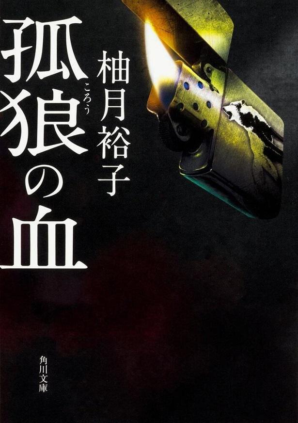 著者:柚月裕子「孤狼の血」(角川文庫)