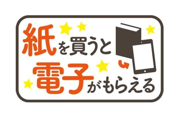 「ニコニコカドカワ祭り2021」期間中、対象の紙の書籍を買うと同タイトルの電子書籍がもらえる!