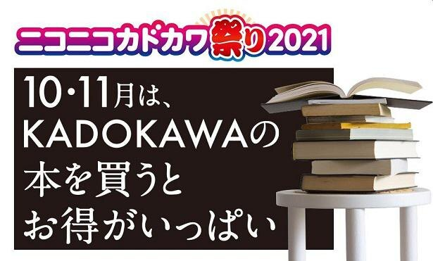 KADOKAWAの本をお得に楽しめる「ニコニコカドカワ祭り2021」