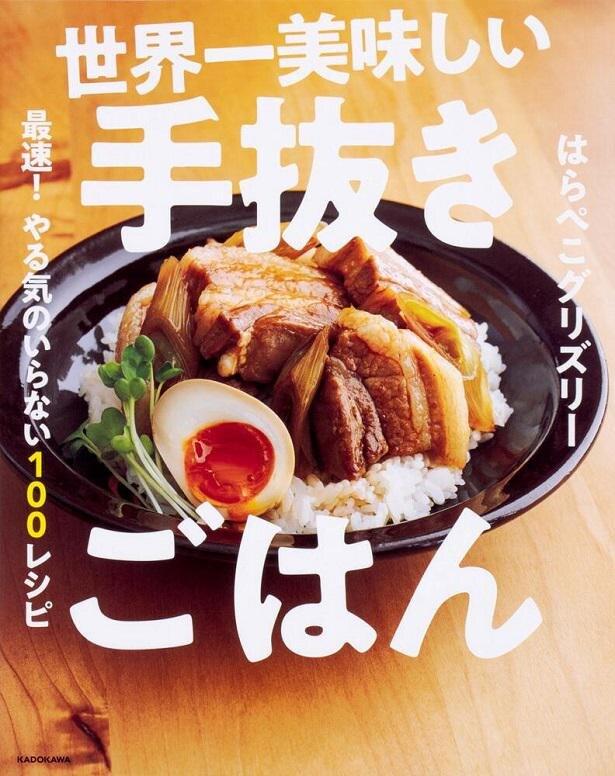著者:はらぺこグリズリー「世界一美味しい手抜きごはん 最速! やる気のいらない100レシピ」(KADOKAWA)