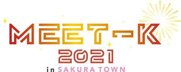 10月23日(土)~24日(日)で開催される『MEET-K 2021 IN SAKURA TOWN ~韓国オンライン漫画編~』