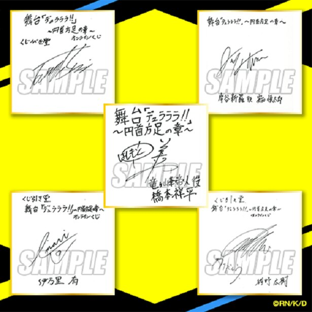 ボーナスチャレンジ:橋本祥平さん、杉江大志さん、安西慎太郎さん、伊万里有さん、猪野広樹さんのキャスト直筆サイン入り色紙
