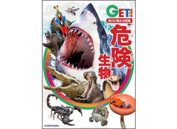 10月29日(金)に発売される『角川の集める図鑑GET!-危険生物』