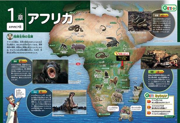 危険生物を「生息地域と環境別」に紹介