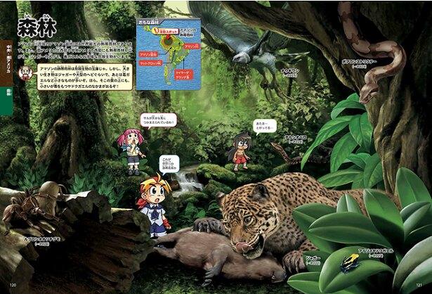 迫力の大判イラストで危険生物が集まる地域を表現