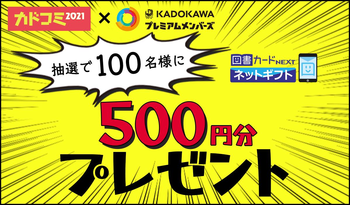 「カドコミ2021」をもっと楽しもう! 図書カードNEXTネットギフト当選キャンペーン